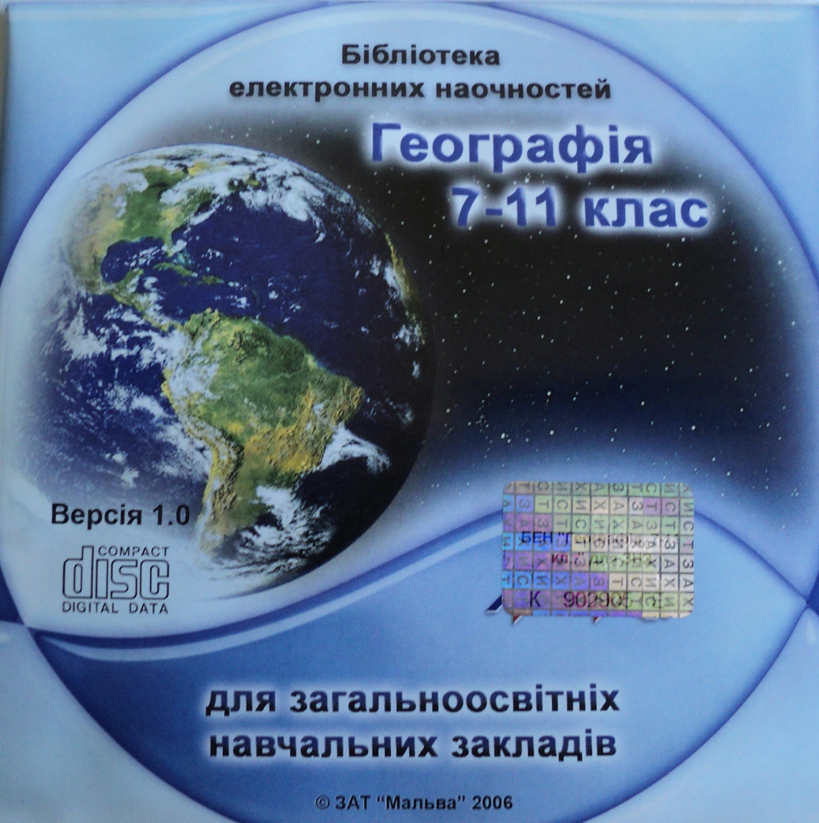 Електронний ресурс з курсу географія