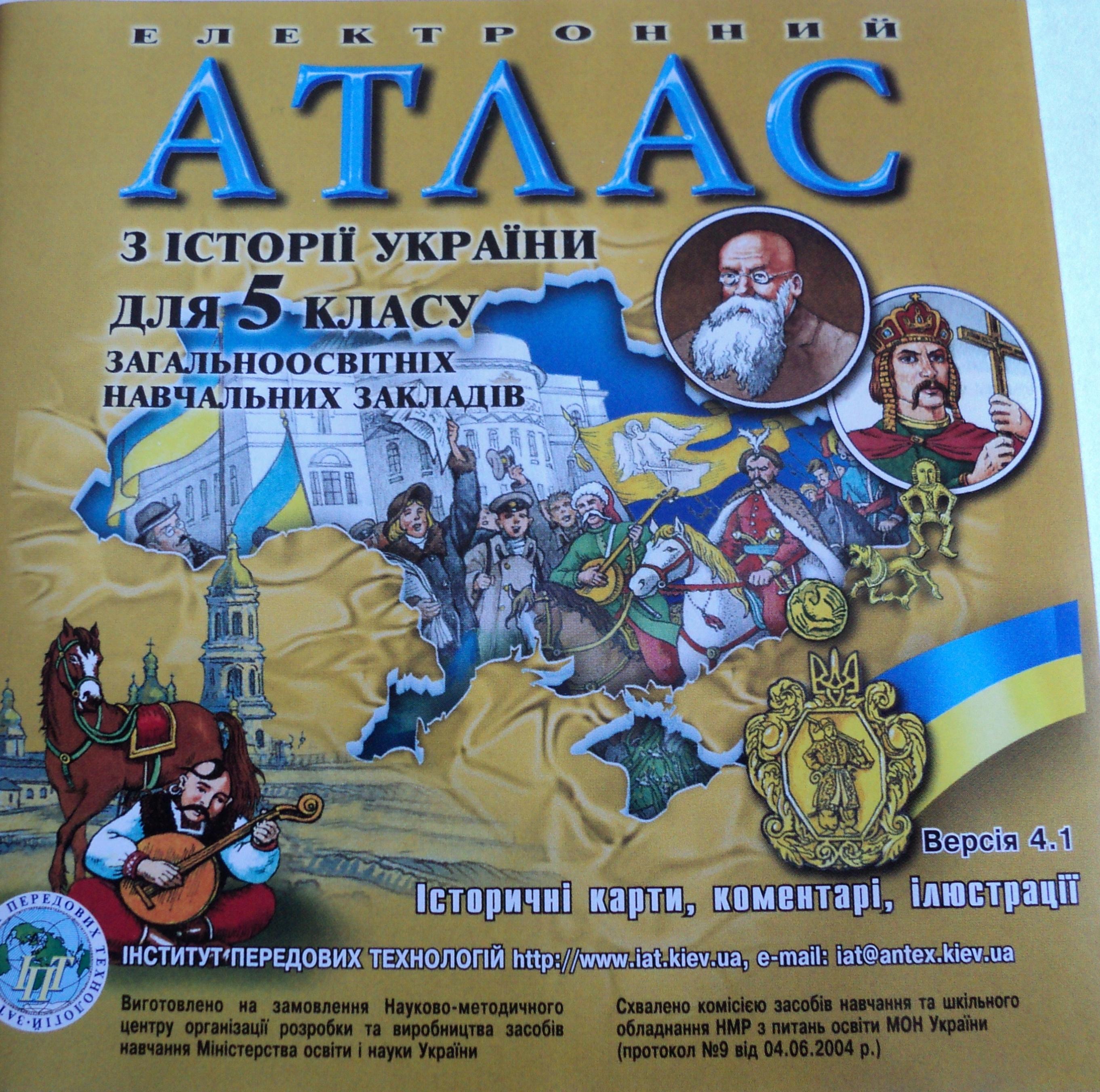 Атлас з історії україни 5кл
